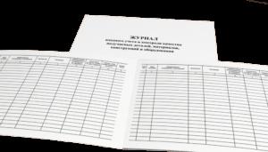 Правила заполнения журнала входного контроля материалов в 2019 г