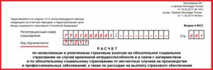 Код подчиненности фсс по инн юридического лица