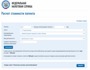 Патент для ип на2019 на продажу розничной торговли пивом