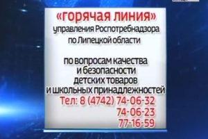 Телефон горячей линии роспотребнадзор по свердловской области