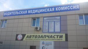 Водительская медкомиссия в егорьевске