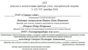 Акт о принятии прибора учета электроэнергии