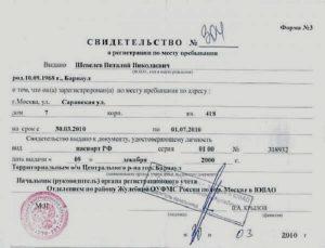 Где сделать временную регистрацию в балашихе официально