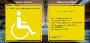 Знак инвалид правила установки на автомобиль 2019 московская область