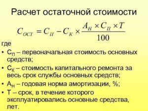 Как посчитать остаточную стоимость основных средств пример