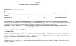 Договор суррогатного материнства образец