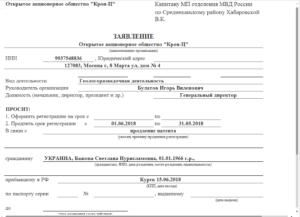 Ходатайство на продление патента иностранному гражданину образец по москве
