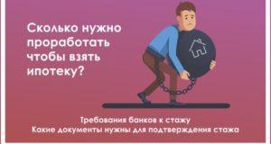 Сколько нужно отработать на работе чтобы взять ипотеку