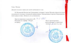 Сколько действительны документы заверенные нотариусом