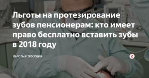 Льготы ветеранам труда при протезировании зубов в москве