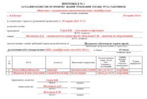 Копия протокола проведения совещания по охране труда образец