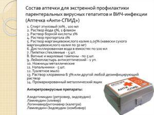 Санпин аптечки антиспид последнее издание