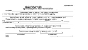 Форма 8 срок действия справки иркутск