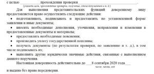 Доверенность на представление интересов юридического лица в роспотребнадзор