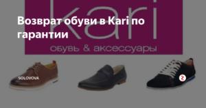 Условия возврата обуви в магазин кари