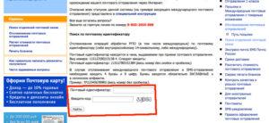 Как отследить посылку по почте россии по фамилии получателя