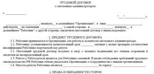 Трудовой договор администратора гостиницы образец