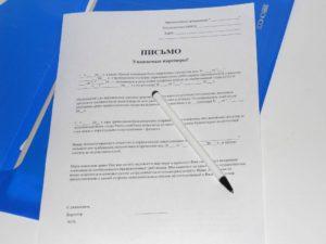 Как отозвать официальное письмо образец