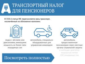 Если автомобиль оформлен на ребенка кто платит транспортный налог