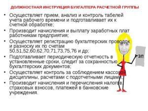 Должностные обязанности бухгалтера по платным образовательным услугам