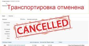 Транспортировка отменена на алиэкспресс