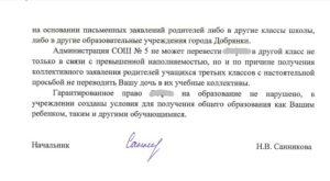Заявление директору школы от родителя о переводе в другой класс