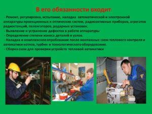 Должностные обязанности наладчика технологического оборудования