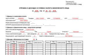 Справка 2 ндфл заполнение графы сумма налога перечисленного