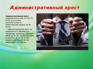 Минимальный срок административного ареста составляет
