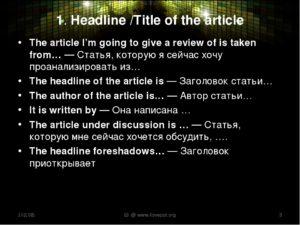 Образец реферирования статьи на английском языке