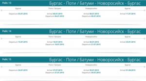 Расписание паромов из новороссийска