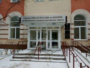 Преображенский районный отдел судебных приставов города москвы