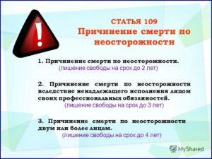 Непредумышленное убийство статья ук рф 109 срок