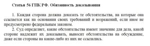 Статья 56 57 гпк российской