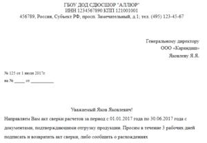Сопроводительное письмо к акту сверки взаиморасчетов образец 2019