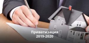 Приватизация квартир в лнр 2019