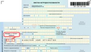 Возможно ли получение больничного листа в платной клинике