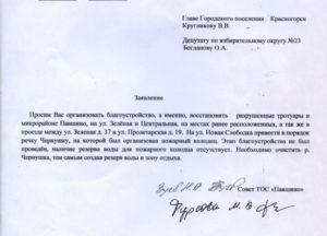 Как правильно написать письмо главе администрации образец