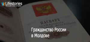 Как получить гражданство рф гражданину молдавии