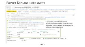 Расчет больничного листа в казахстане 2019 примеры
