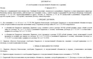 Договор займа между работником и работодателем образец