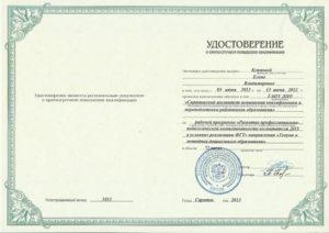 Как проверить подлинность удостоверения о повышении квалификации