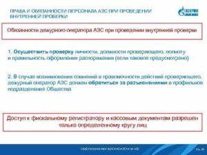 Должностная инструкция оператора агзс с изменениями на 2019 год