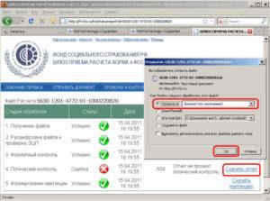 При отправке реестра в фсс ошибка 508