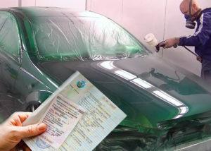 Сколько стоит переоформить цвет у автомобиля
