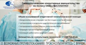 Входит ли узи в бесплатные медицинские услуги по полису омс