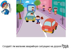 Штраф за создание аварийной ситуации на дороге