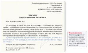 Письмо о недействительном документе и его замене