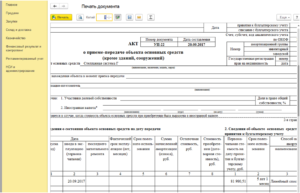 Какие документы нужны для продажи основного средства юридическому лицу