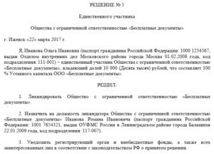 Решение учредителя о ликвидации юридического лица